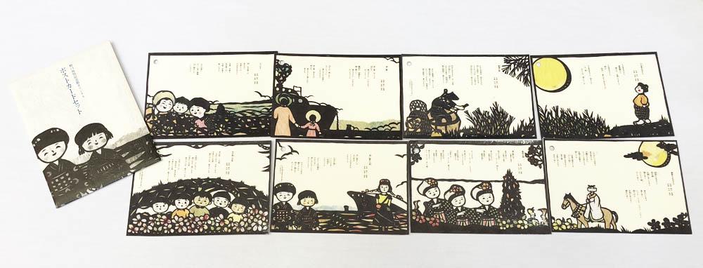 『ポストカード』の画像