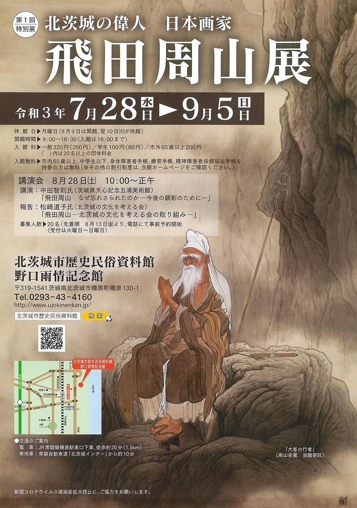 『飛田周山展』の画像